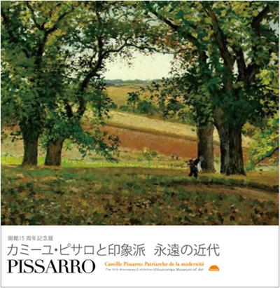 PISSARRO — TRULY LOVED WORLDWIDE   ART BOOK ANNEX